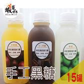 【蝦覓世界】手工黑糖-膠原蛋白露 15瓶(每瓶370克)(免運)