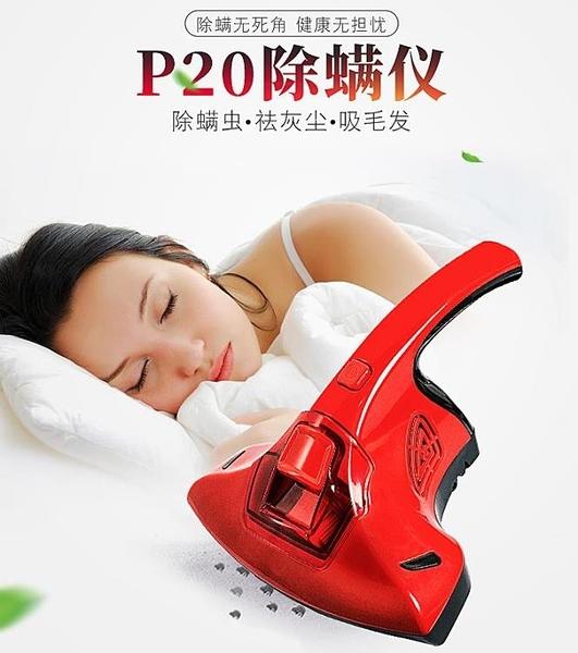 除蟎儀家用床上去蟎蟲神器吸塵器紫外線殺菌機小型床鋪吸蟎器除塵220v     汪喵百貨