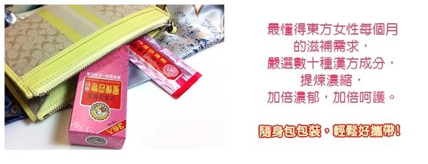 好氣色蜜煉四物膏禮盒組(8包X6盒)【京都念慈菴】