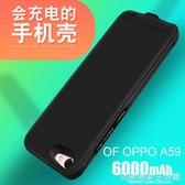OPPOA59背夾電池A59s/m專用充電寶手機沖殼便攜行動電源超薄快充  完美居家生活館