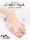 分趾器 德國品牌拇指外翻矯正器 拇外翻腳...