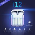 旗艦版 i12無線充電藍牙耳機 無線充電耳機 耳機 藍芽耳機 【DD0048】