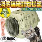 【培菓平價寵物網】義大利IMAC》義大利原裝洞感編織寵物提籠-50*32*34.5cm
