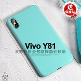 贈貼 液態殼 Vivo Y81 *6.22吋 硅膠 手機殼 矽膠 保護套 防摔 手機套 保護殼 霧面 抗變形