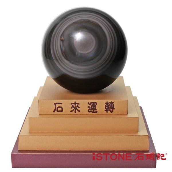 黑曜石球 時來運轉 91mm-唯一商品 石頭記
