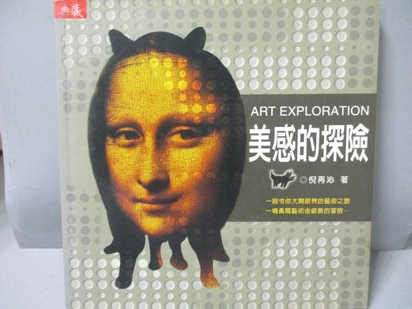 【書寶二手書T8/藝術_ZAC】美感的探險Art Exploration_倪再沁/著