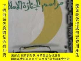 二手書博民逛書店罕見穆斯林葬禮Y202176 霍達 著 北京十月文藝出版社 出版