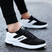 休閒運動鞋春季帆布鞋透氣潮流板鞋男士百搭跑步運動網面潮男鞋子 法布蕾輕時尚