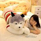 哈士奇公仔超大號狗狗毛絨玩具娃娃玩偶女生抱枕長條枕情侶送女友