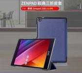 ASUS 平版皮套 Zenpad S 8.0 Z580CA / 3 8.0 Z581KL 智能 休眠 喚醒 保護套