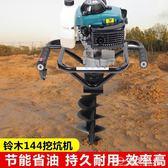 挖坑機四沖程種植機單人大馬力地鑚汽油植樹機打坑打洞冰鑚機  igo 台北日光