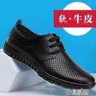 柔軟男鞋夏季透氣鏤空牛皮皮鞋男大碼小碼4647商務休閒鞋子男鞋子 電購3C