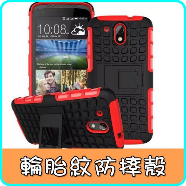 HTC Desire 526G+ dual sim 4.7 吋 手機殼 保護套 硬殼 保護殼 二合一 超薄殼 輪胎紋 支架 手機套