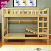 實木兒童床鬆木上下鋪高低床子母床雙層床上下床成人床宿舍床H【快速出貨】