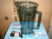 兩公升 2.0 L  小太陽冰沙機『專用杯﹝新型﹞』刀頭+空杯 適用766.767.788 冰沙杯 果汁杯
