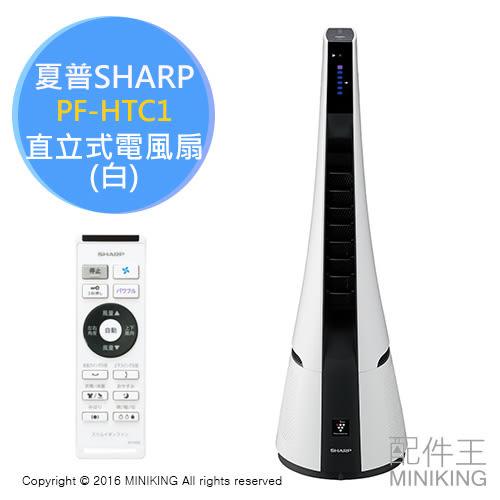 【配件王】日本代購 一年保 SHARP 夏普 PF-HTC1 白 空氣清淨 直立式電風扇 循環扇