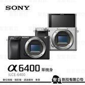 【新上市】SONY ILCE-6400 單機身 a6400 2420萬畫素 即時眼AF 4K 翻轉自拍 觸控螢幕  公司貨