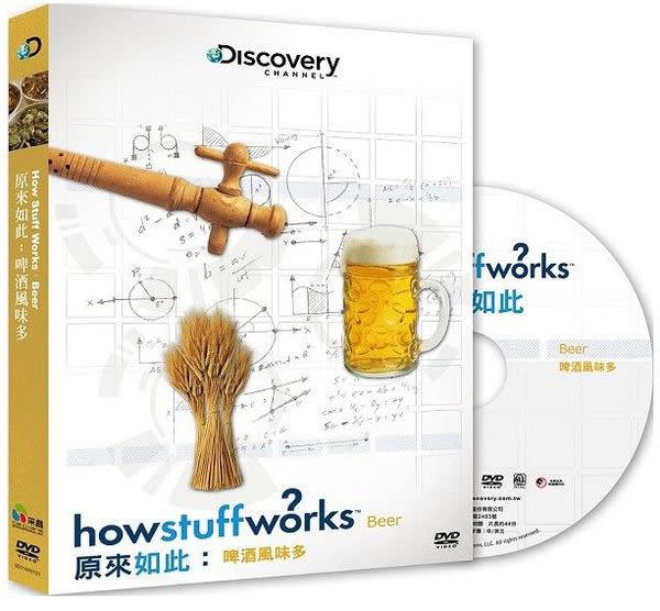 原來如此啤酒風味多 DVD Discovery (購潮8)