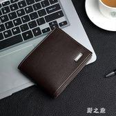錢包男士錢夾短款加寬加厚多卡位橫款折疊內拉鏈商務錢夾大容量軟皮夾 KB6690【野之旅】