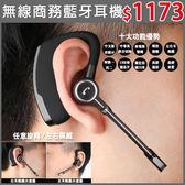 藍芽耳機無線商務藍牙耳機4.1耳塞式掛耳式聲控華為蘋果【無敵3C旗艦店】