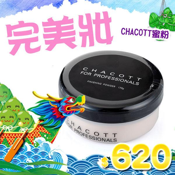 CHACOTT蜜粉 170G ☆巴黎草莓☆