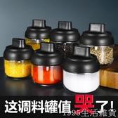 德國防潮調料罐子玻璃調料盒廚房鹽罐家用糖味精調味瓶盒組合套裝 1995