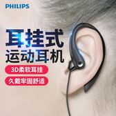 Philips/飛利浦 SHS3300掛耳式手機MP3運動跑步耳機耳掛式通用 雙12鉅惠 聖誕交換禮物