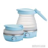 美國Zoomland卓朗旅行折疊電熱水壺硅膠便攜式燒水壺迷你小型家用110V電壓 優樂美
