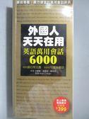 【書寶二手書T7/語言學習_MAY】外國人天天在用 英語萬用會話6000_徐娜麗、黃恩珠、鄭燕珠