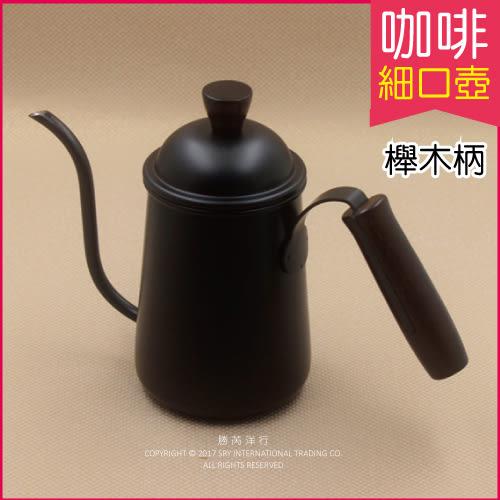 【生活良品】不鏽鋼櫸木柄手沖壺 素面鐵氟龍黑色 700ml(咖啡細口壺、細嘴壺)