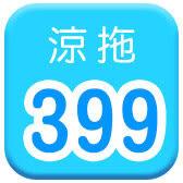 涼拖【專區】399