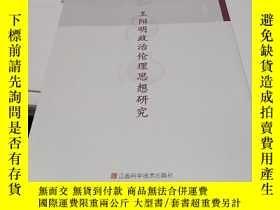 二手書博民逛書店罕見王陽明政治倫理思想研究Y697 王中原 江西科學技術出版社