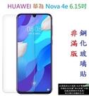 【促銷 高硬度】HUAWEI 華為 Nova 4e 6.15吋 MAR-LX2 非滿版9H玻璃貼 鋼化玻璃