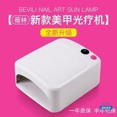光療機美甲光療燈36W光療機 速干甲油膠烤燈指甲uv烘干機美甲燈工具套裝(一件免運)