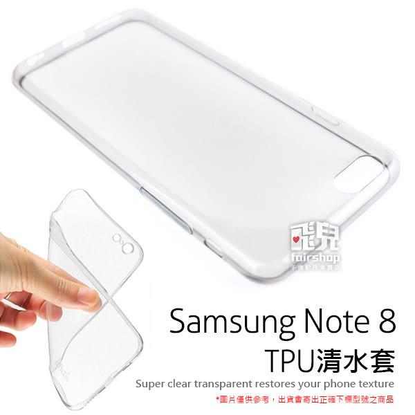 【飛兒】原味質感 Samsung Note 8 清水套 軟殼 保護殼 保護套 手機殼 手機套 透明 軟套 (C)