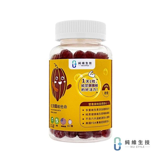 【純維】紅潤鐡維他命軟糖 -60顆/瓶