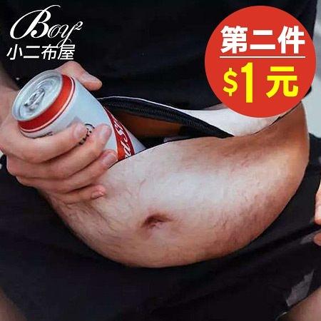啤酒肚腰包 擬真KUSO肚皮腰包帆布隨身包【NQA5109】