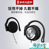 掛耳式運動跑步電腦手機線控耳麥頭戴耳掛式耳機不傷耳