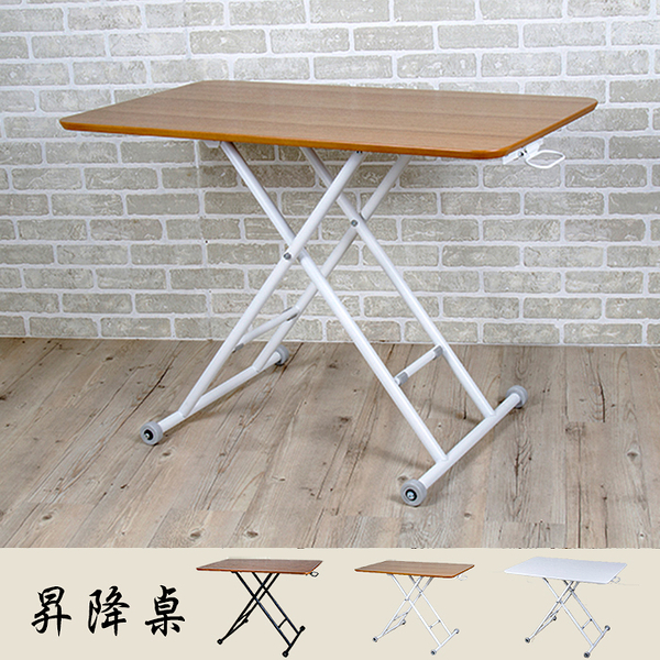 工作桌/餐桌/升降桌/日式茶几桌/水曲流木色 Lift Table MIT台灣製 【5011-1NA】Tasteful 特斯屋