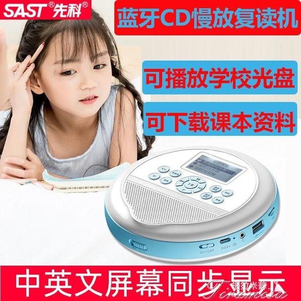 CD機 先科CD播放機光盤英語復讀機學習神器聽力播放器小學生學習初中生 快速出貨