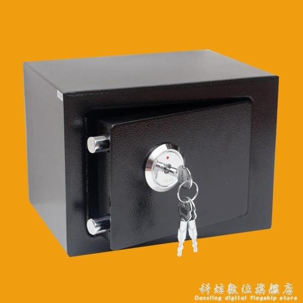 保險箱小型家用 17K全鋼保管箱迷你保險盒防盜辦公保險櫃箱機械鎖 科炫數位