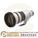 ◎相機專家◎ Canon RF400mm f/2.8L IS USM 旗艦級超望遠鏡頭 RF鏡頭 運動 生態 公司貨
