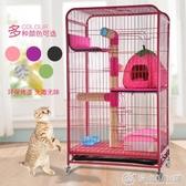 貓舍家用雙層 三層貓咪籠豪華貓別墅三層子最低秒殺價YSX 優家小鋪