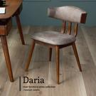 達里亞木作造型餐椅/單椅/H&D東稻家居