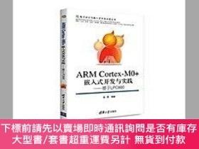 簡體書-十日到貨 R3YY【ARM Cortex-M0+嵌入式開發與實踐——基於LPC800(電子設計與嵌入式開發