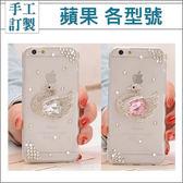 蘋果  iPhoneX iPhone8 Plus iX i8 i7 i6s i5 i6 手機殼 水鑽殼 客製化 訂做 鑽石天鵝系列