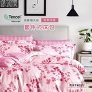 莫菲思 100%天絲 6X7尺雙人特大(多款) 三件式台灣廠製【質感萊賽爾絲柔系列】床包
