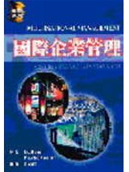 (二手書)國際企業管理(Cullen:Multinational Management: A Strategic Approa..