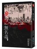 無名毒(獨步九週年紀念版)【城邦讀書花園】