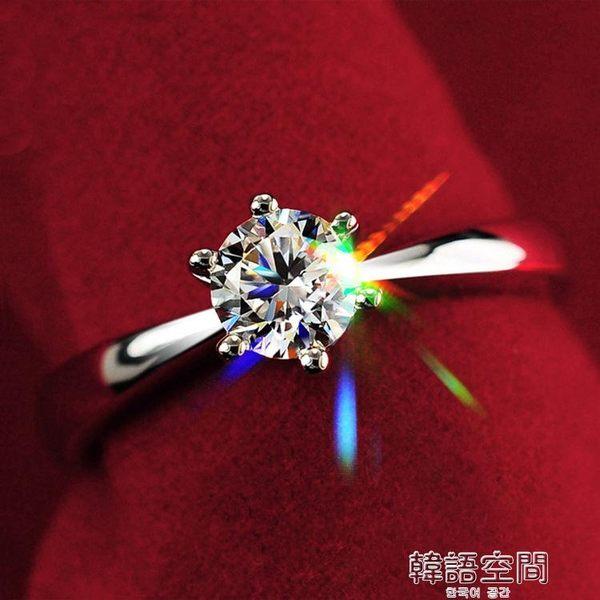 純銀一克拉鑽戒仿真鑽石戒指女求婚結婚開口鋯石戒子禮物 韓語空間